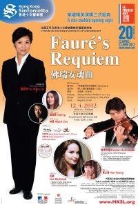 Fauré Requiem with HK Sinfonietta 佛瑞安魂曲