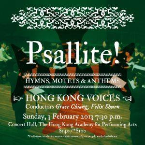 Psallite! 香港和聲齊聲唱音樂會