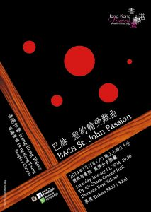 Bach: St. John Passion 巴赫: 聖約翰受難曲