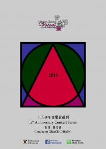 香港和聲 十五周年音樂會系列 HK Voices celebrates 15th anniversary