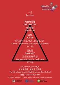 2015・01・10-帕勒斯替那/巴赫/莫札特 | Palestrina / Bach / Mozart