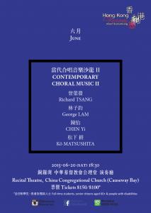 2015・06・20-當代合唱音樂沙龍 II Contemporary Choral Music II