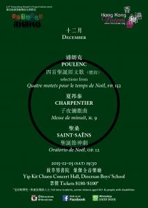 2015・12・05-夏邦泰/聖桑/浦朗克 | Charpentier / Saint-Saëns / Poulenc
