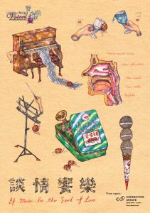 """2016・04・16-「談情饗樂」""""If Music be the Food of Love"""""""