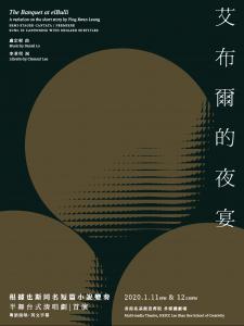 """2020・01・11 & 12-《艾布爾的夜宴》""""The Banquet at elBulli"""""""
